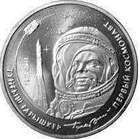 Las monedas de Yuri Gagarin