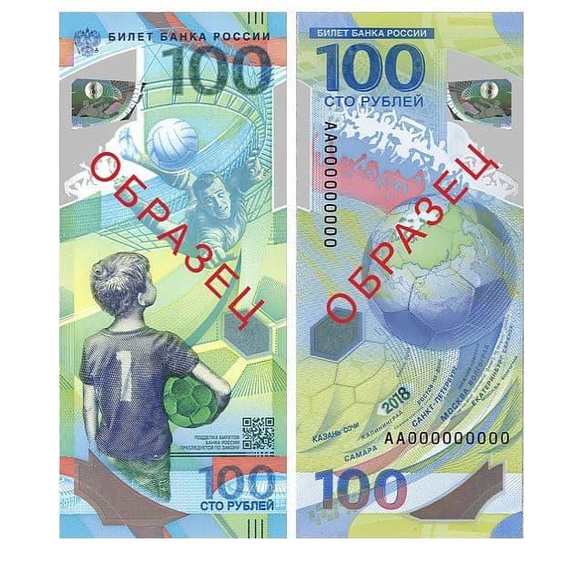billete 100 Rublos